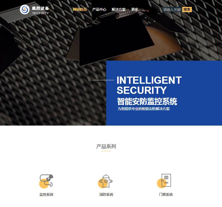 安防企业官网(ID008)
