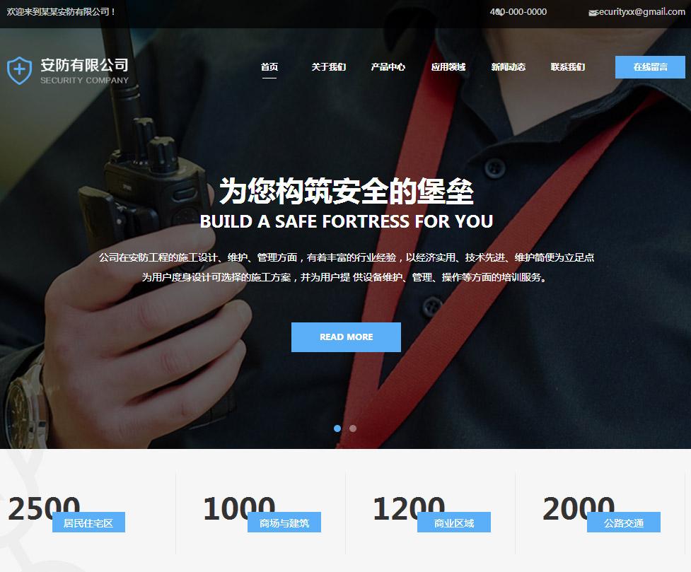 安防企业官网(ID009)