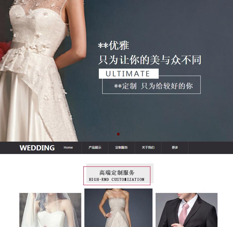 服装企业官网(ID002)