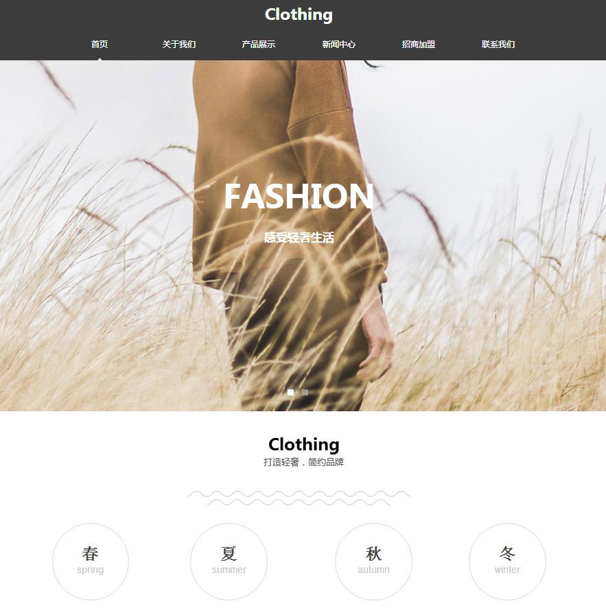 服装企业官网(ID004)