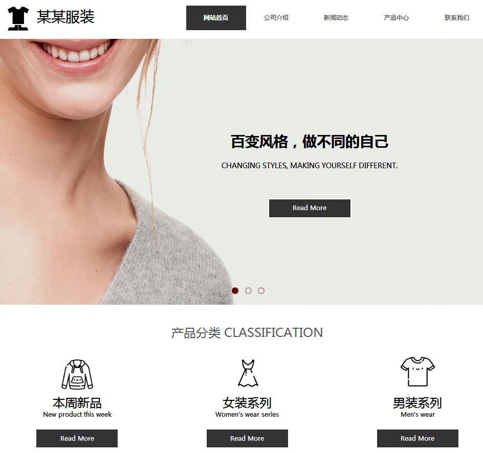 服装企业官网(ID006)