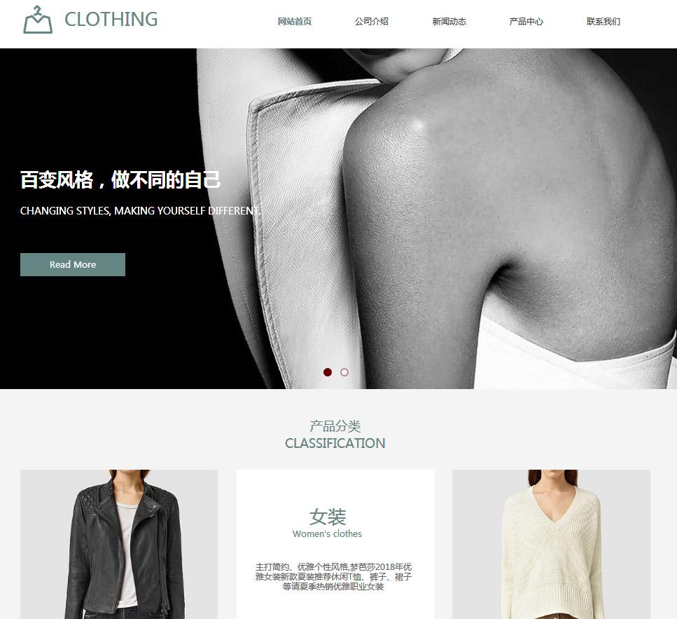 服装企业官网(ID007)