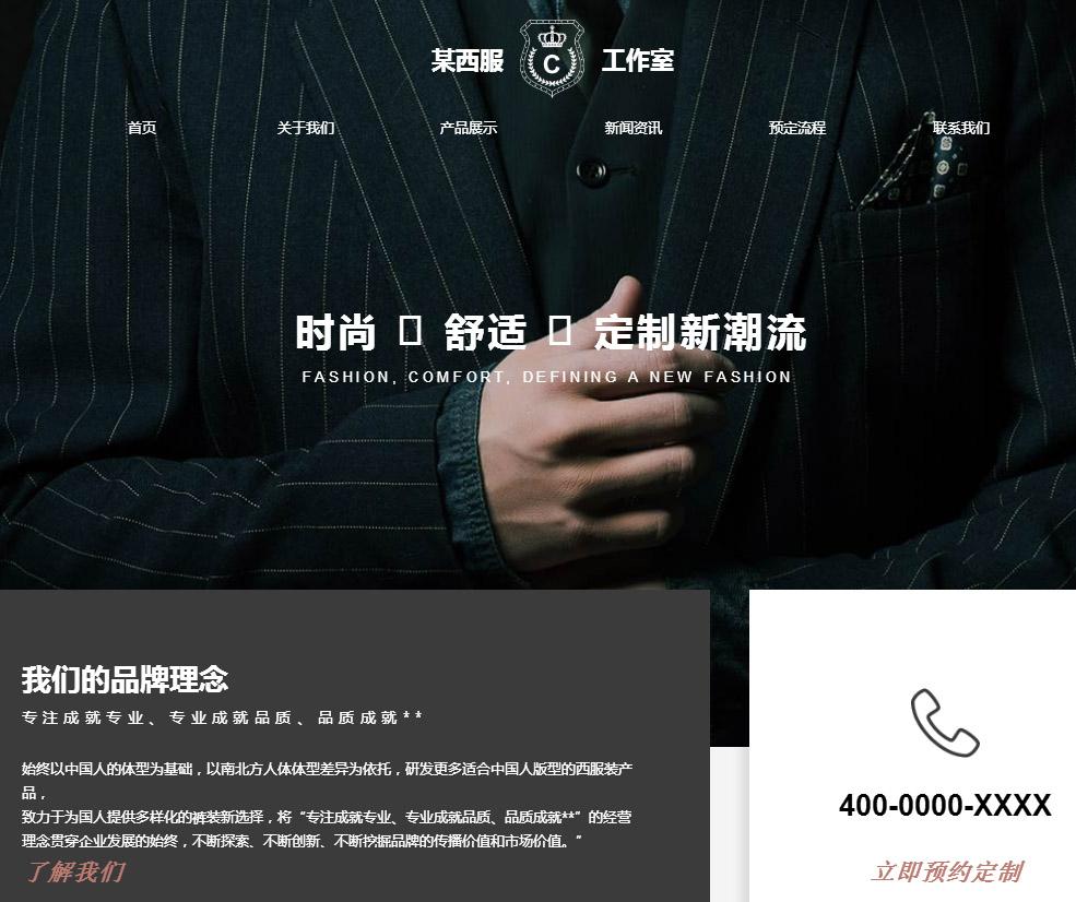 服装企业官网(ID010)
