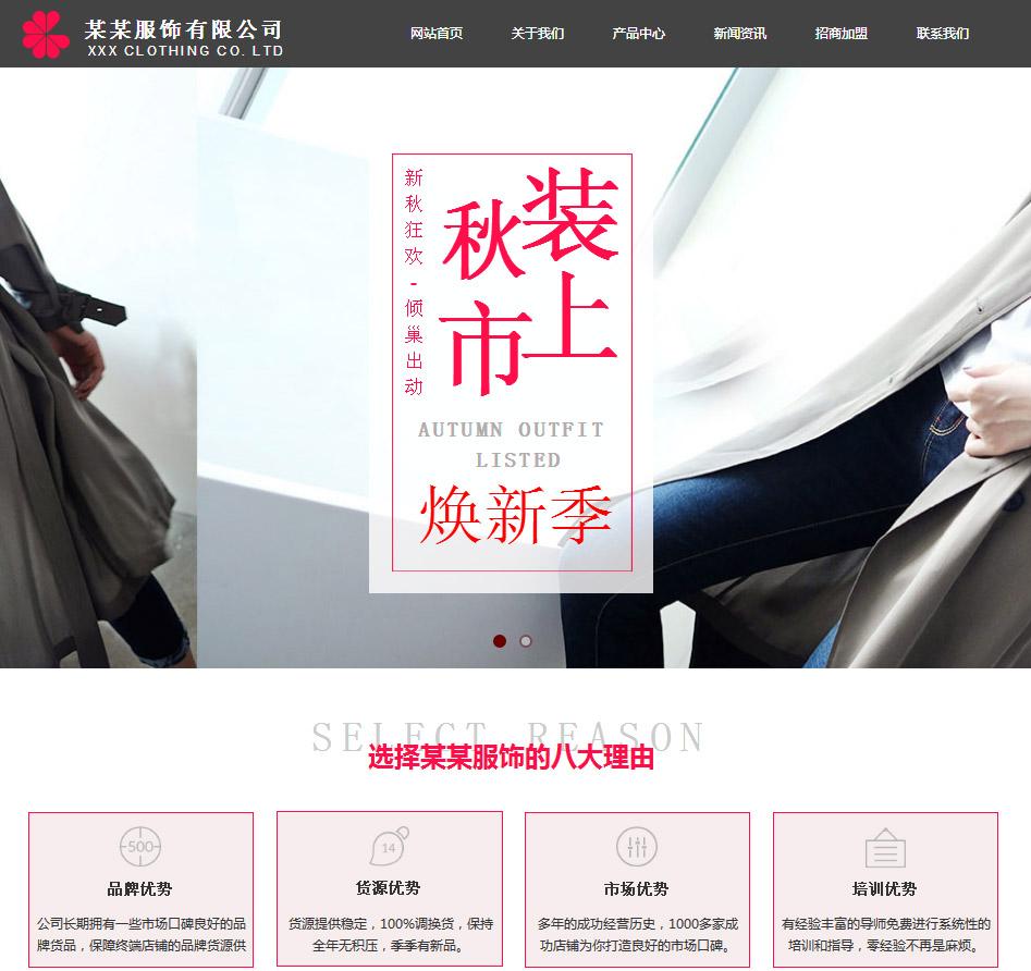 服装企业官网(ID013)