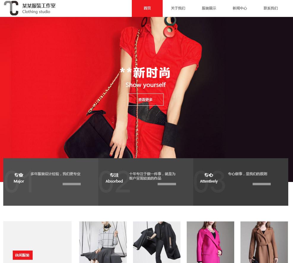 服装企业官网(ID018)