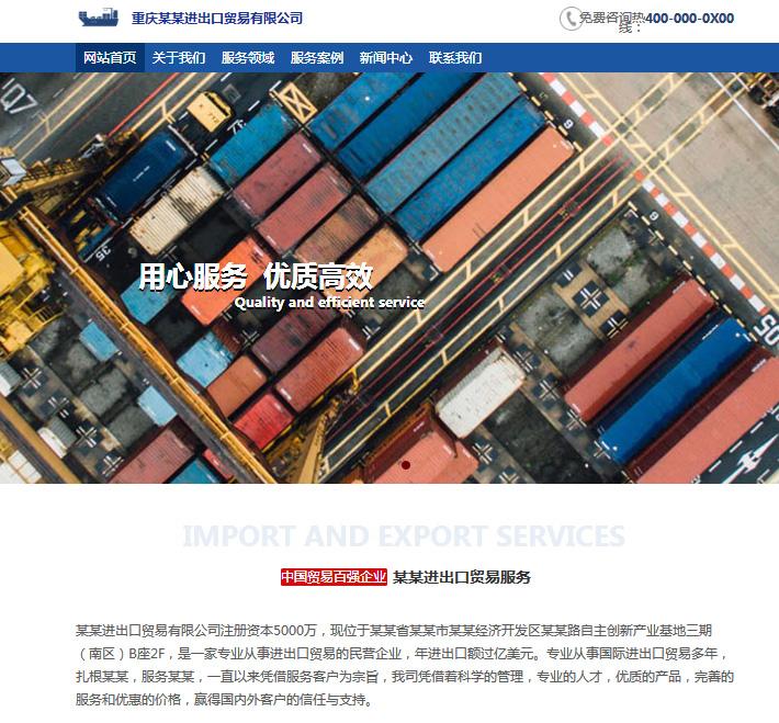 贸易企业官网(ID001)