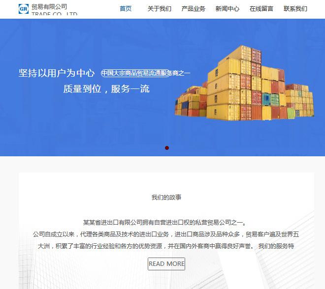 贸易企业官网(ID002)