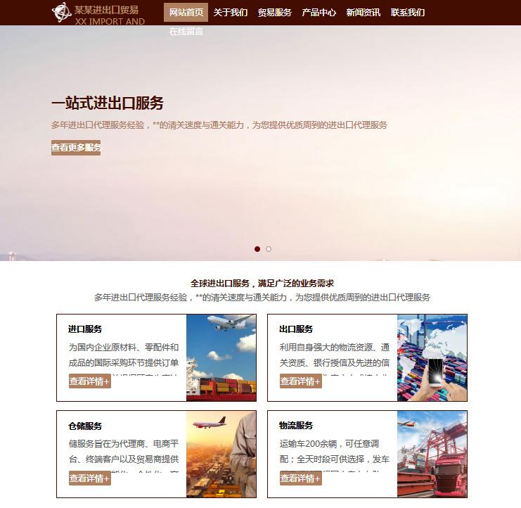 贸易企业官网(ID003)