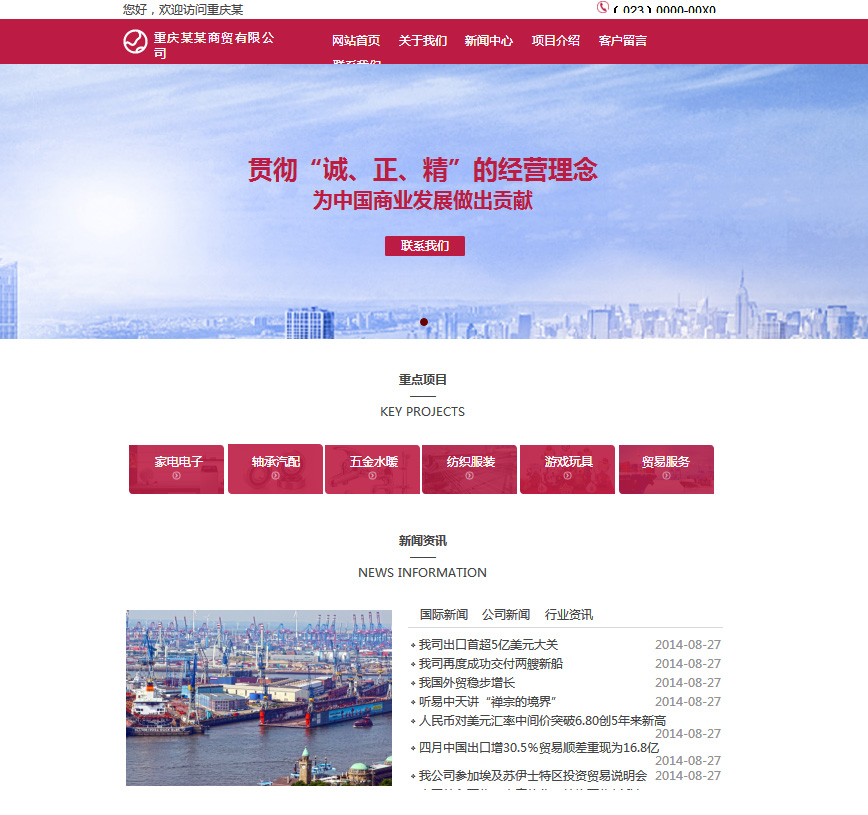 贸易企业官网(ID004)