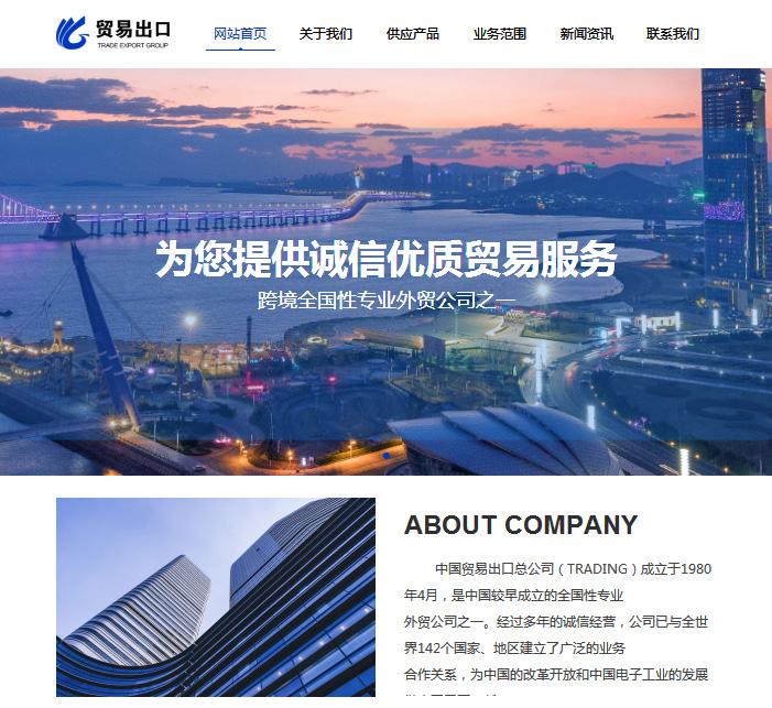 贸易企业官网(ID005)