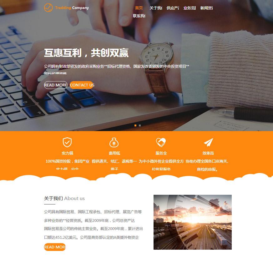 贸易企业官网(ID006)