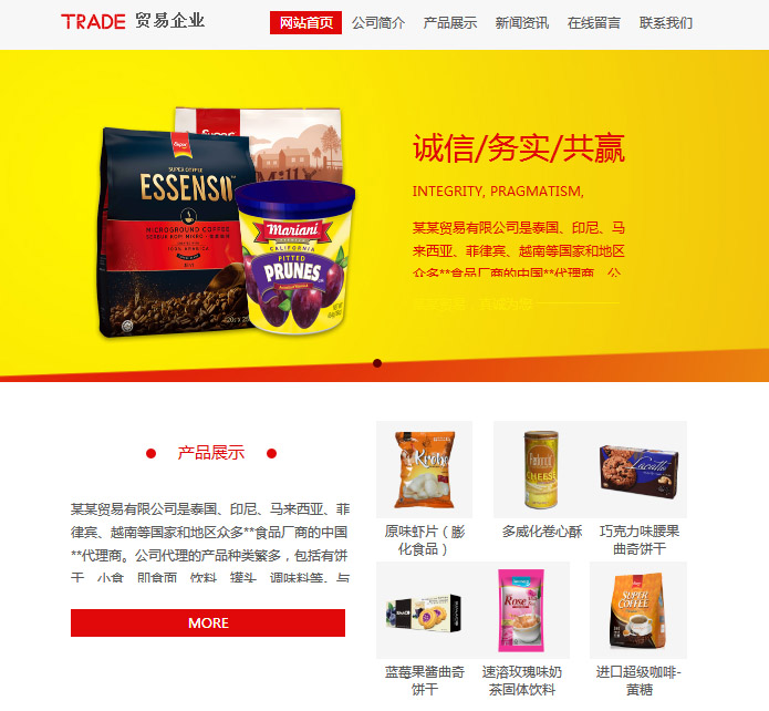 贸易企业官网(ID007)