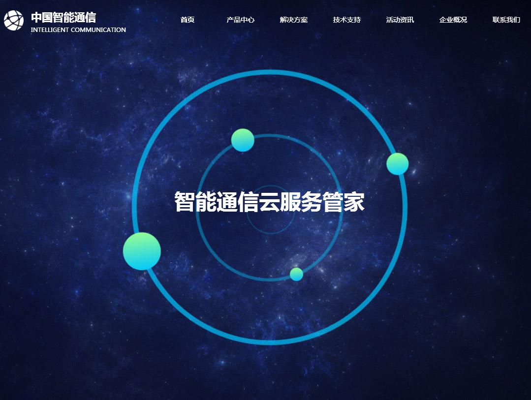 数码企业官网(ID003)