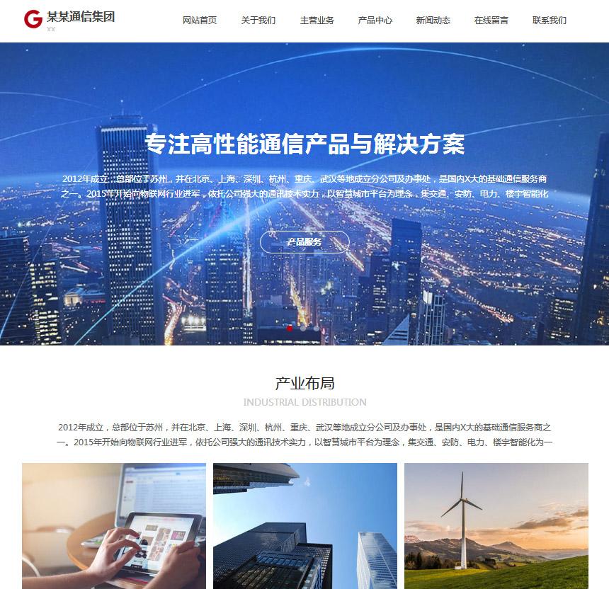 数码企业官网(ID004)