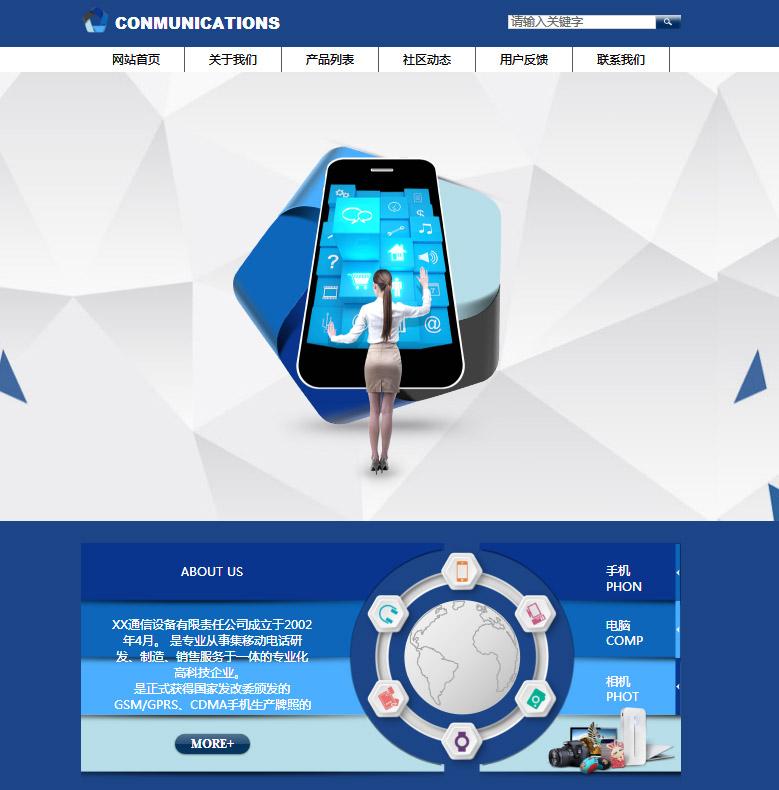 数码企业官网(ID011)