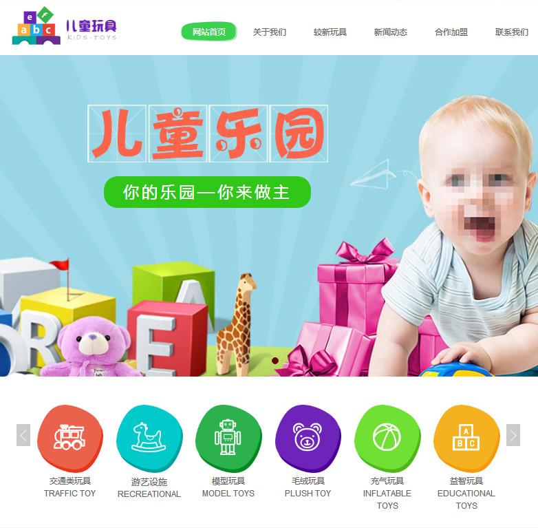 玩具企业官网(ID001)