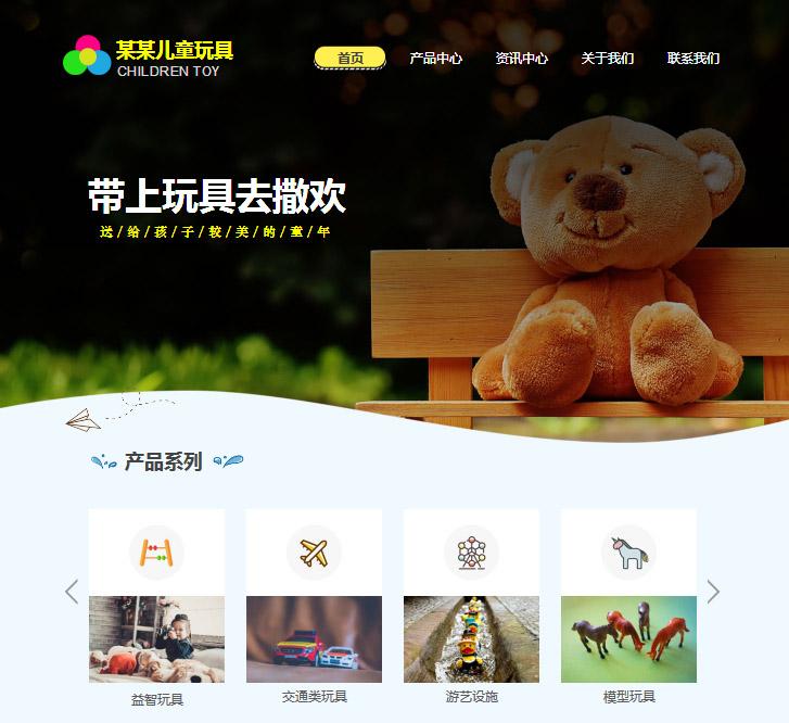 玩具企业官网(ID002)