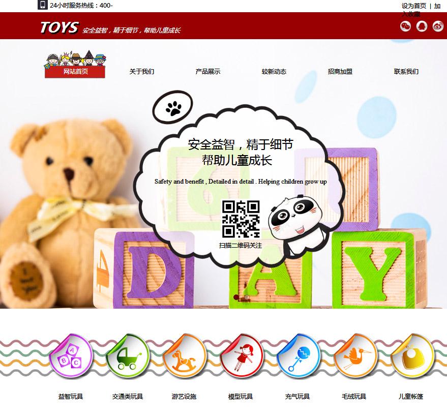 玩具企业官网(ID003)