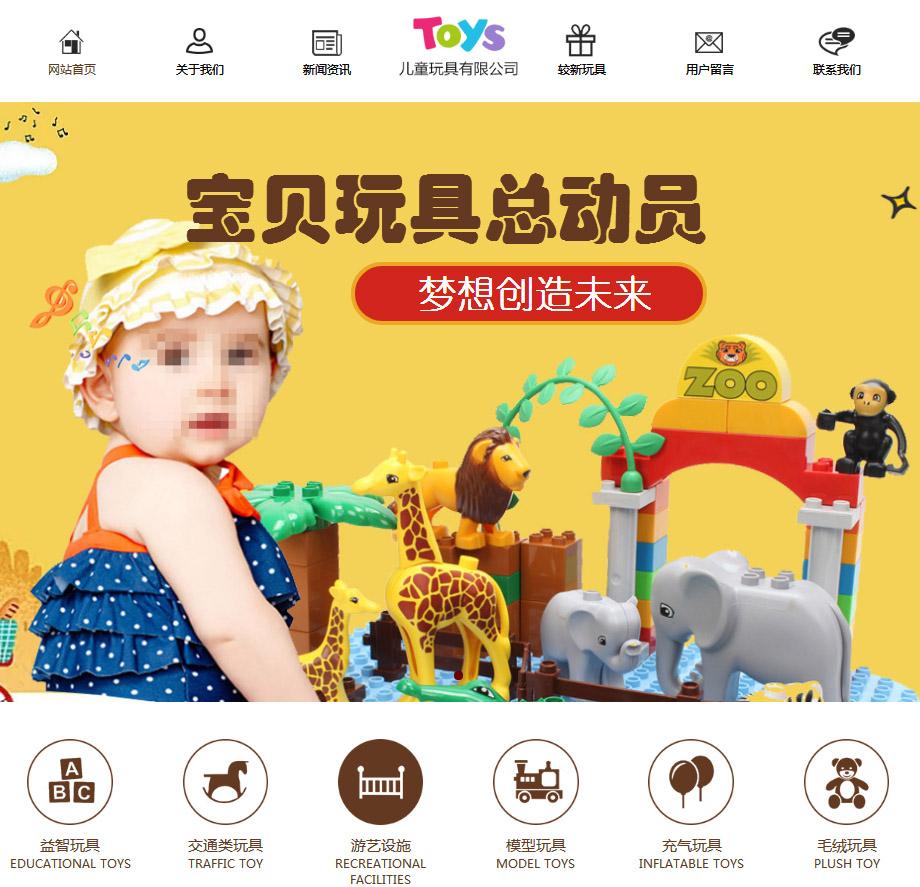玩具企业官网(ID004)