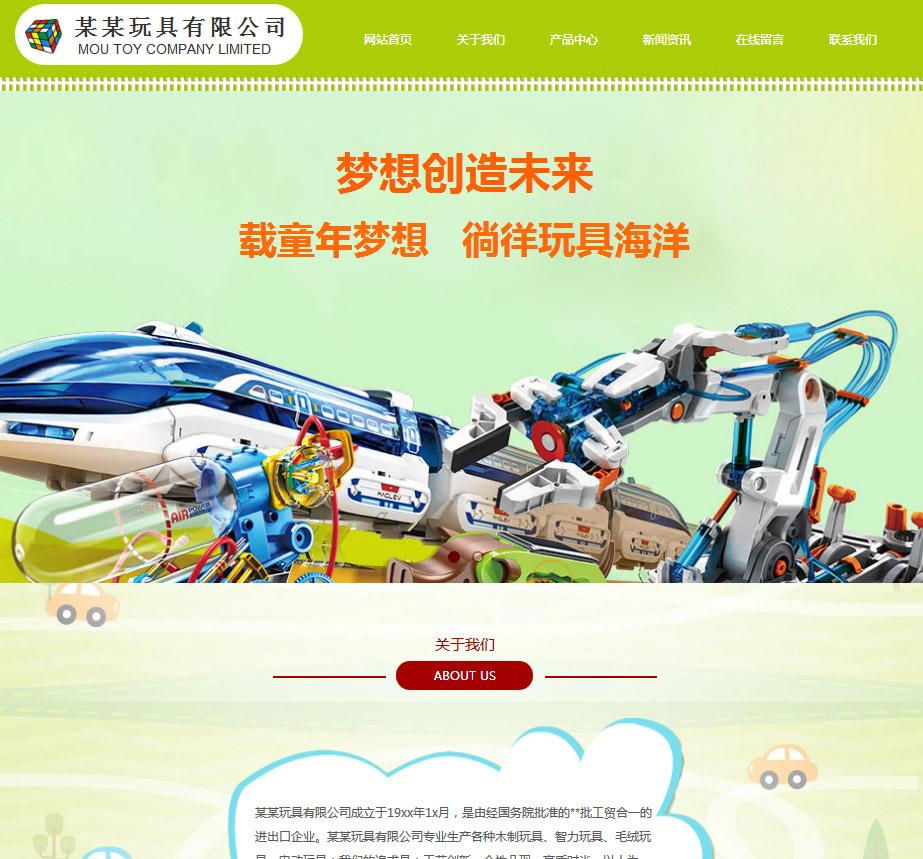 玩具企业官网(ID005)