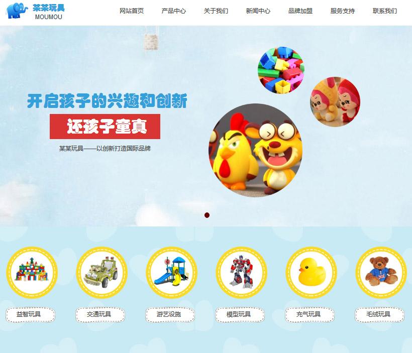 玩具企业官网(ID006)