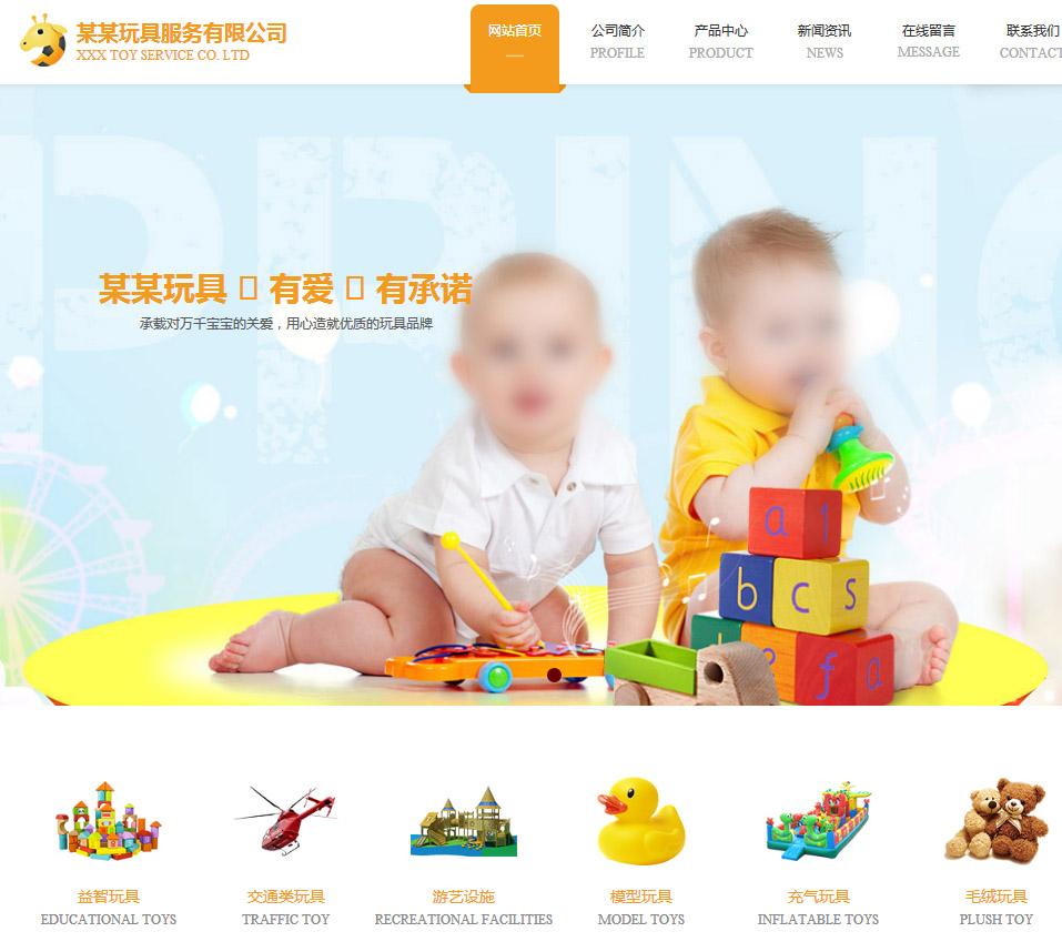 玩具企业官网(ID008)