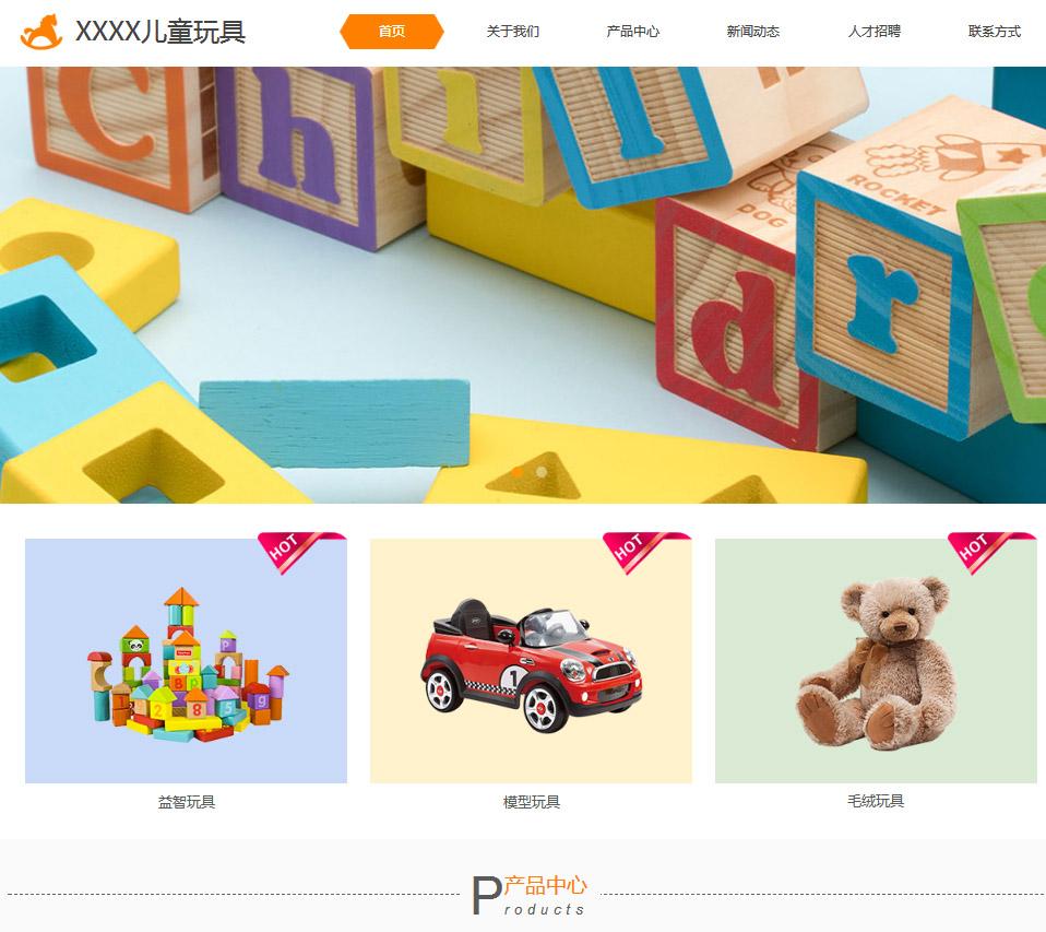 玩具企业官网(ID009)