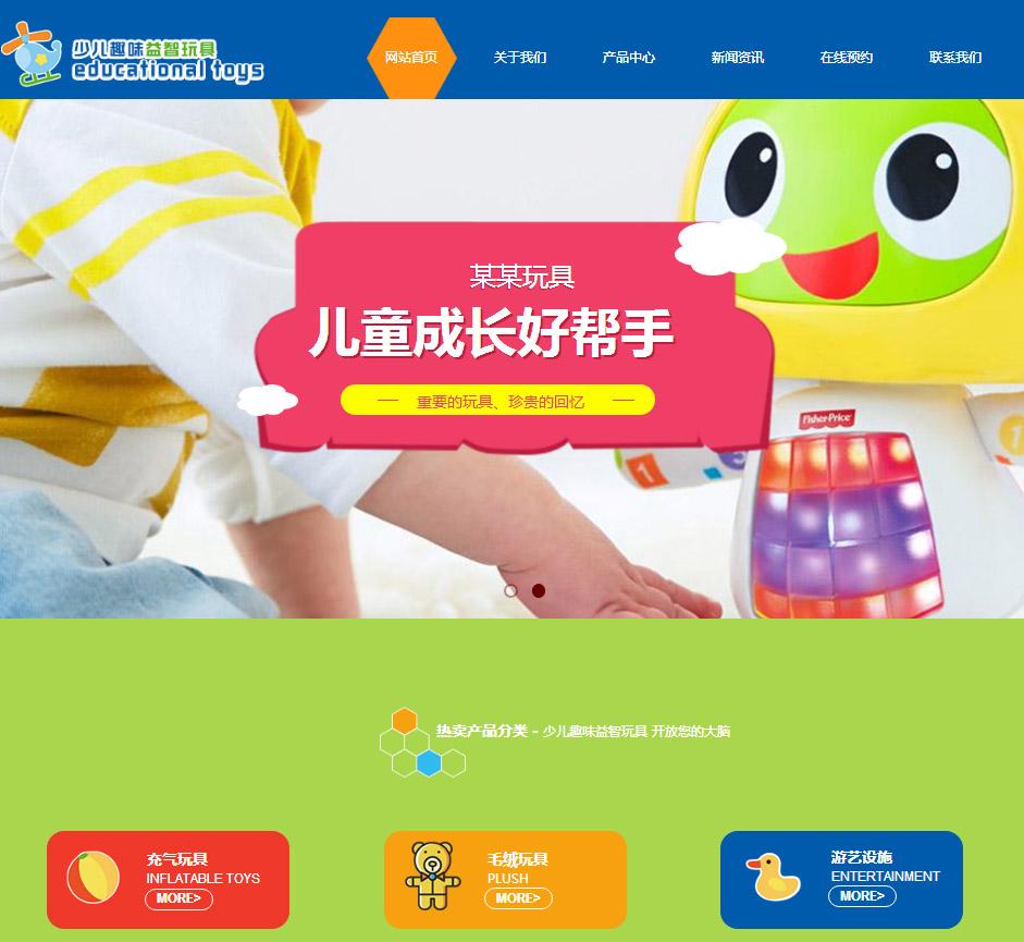 玩具企业官网(ID010)