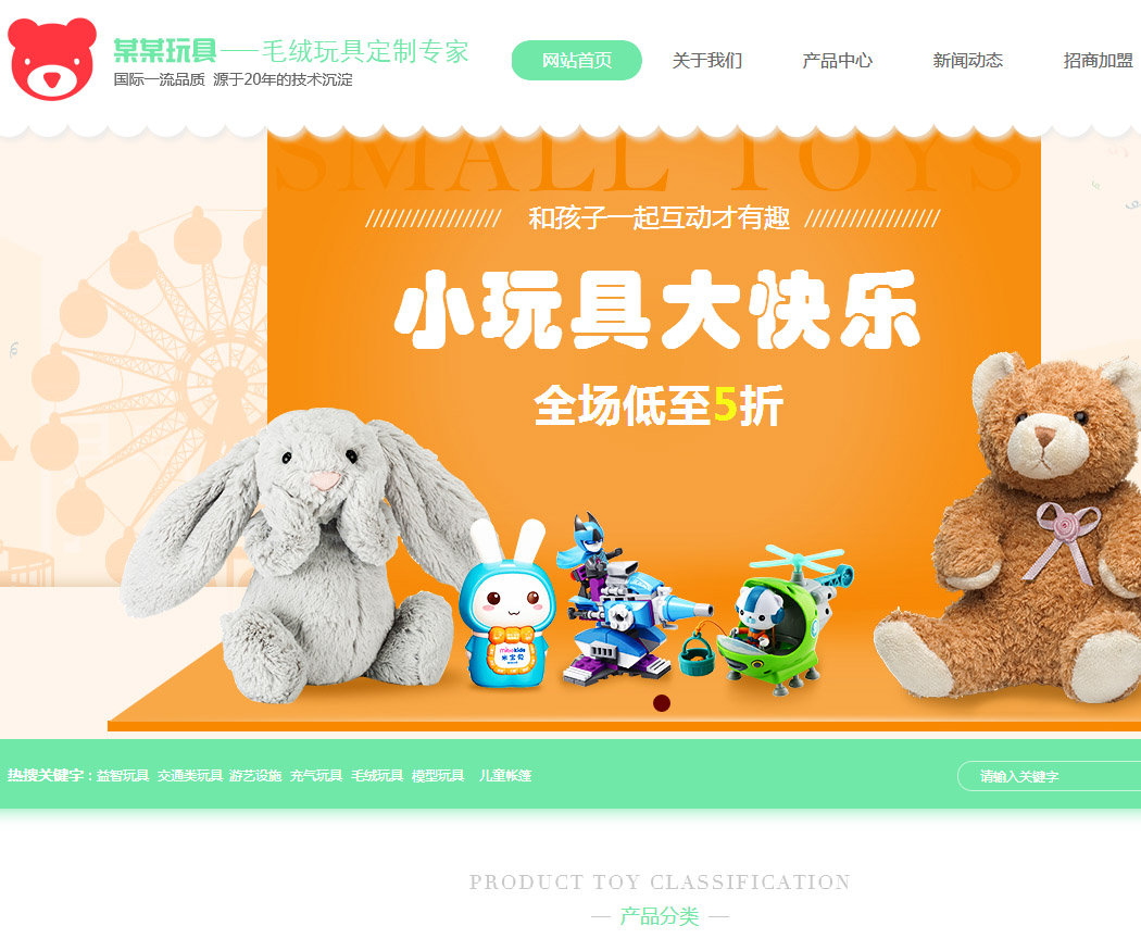 玩具企业官网(ID011)