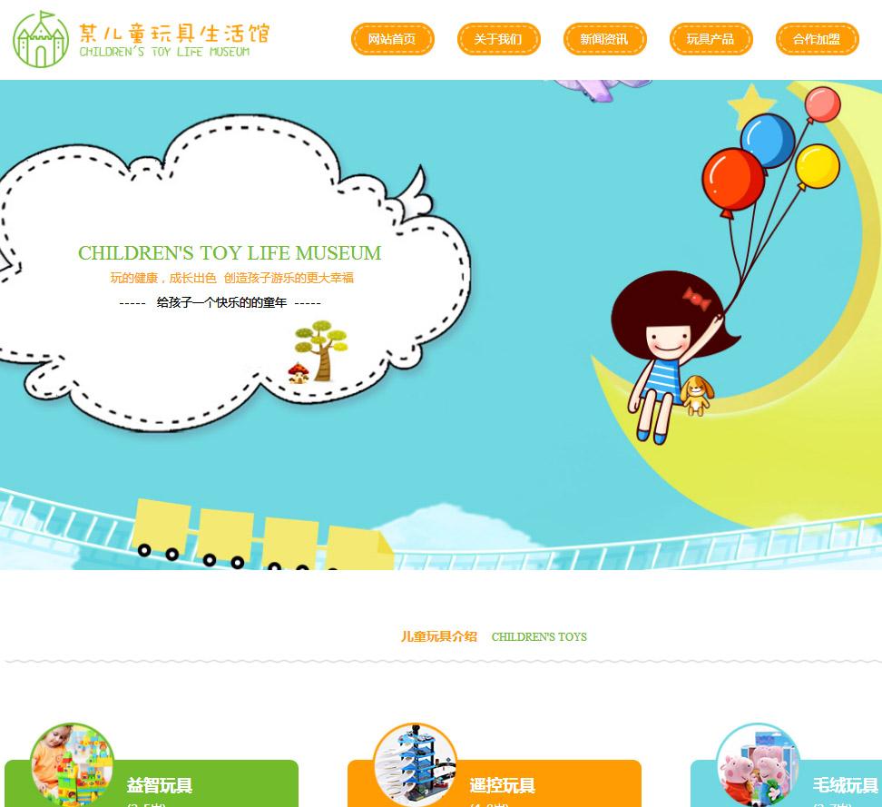 玩具企业官网(ID012)