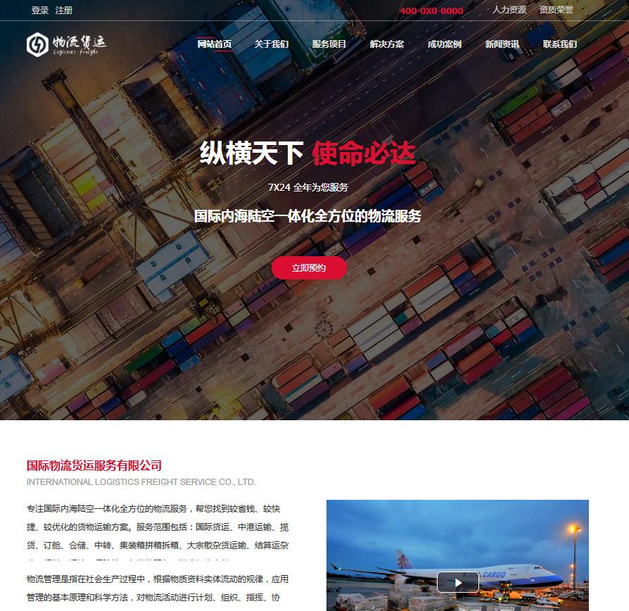 物流企业官网(ID001)