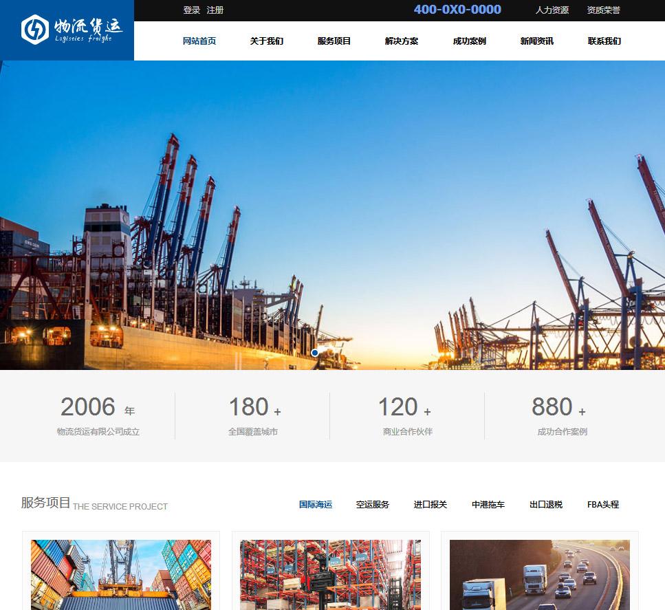 物流企业官网(ID005)