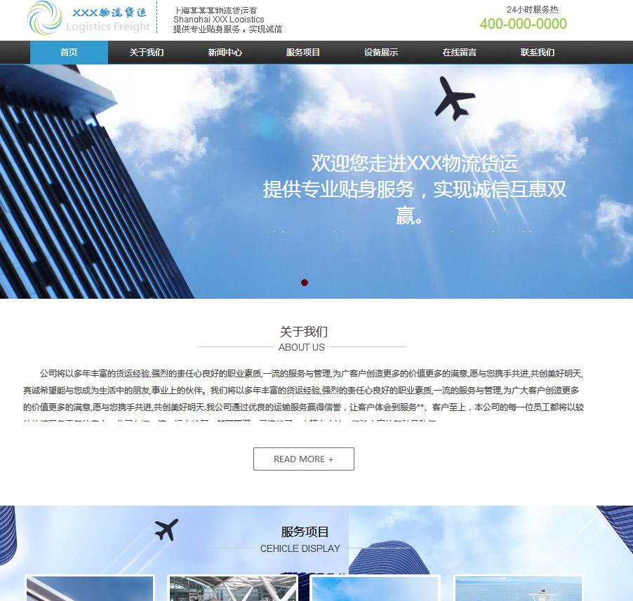 物流企业官网(ID008)