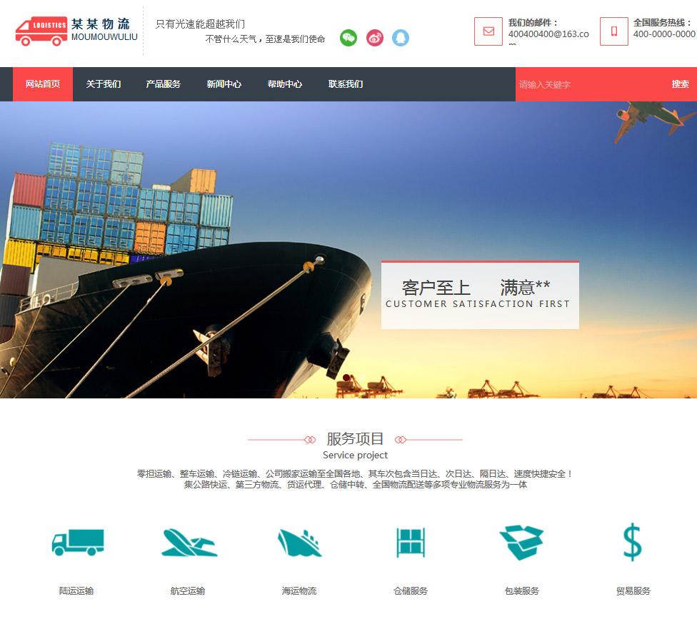 物流企业官网(ID012)