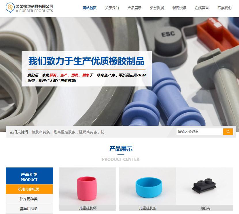 橡胶企业官网(ID001)