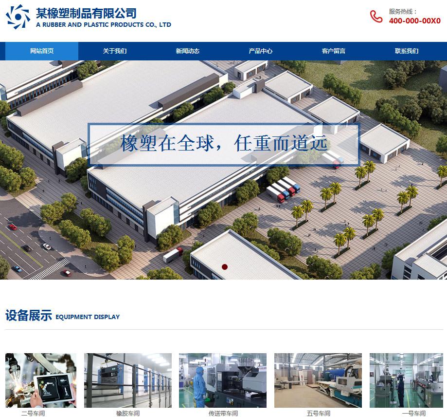 橡胶企业官网(ID003)