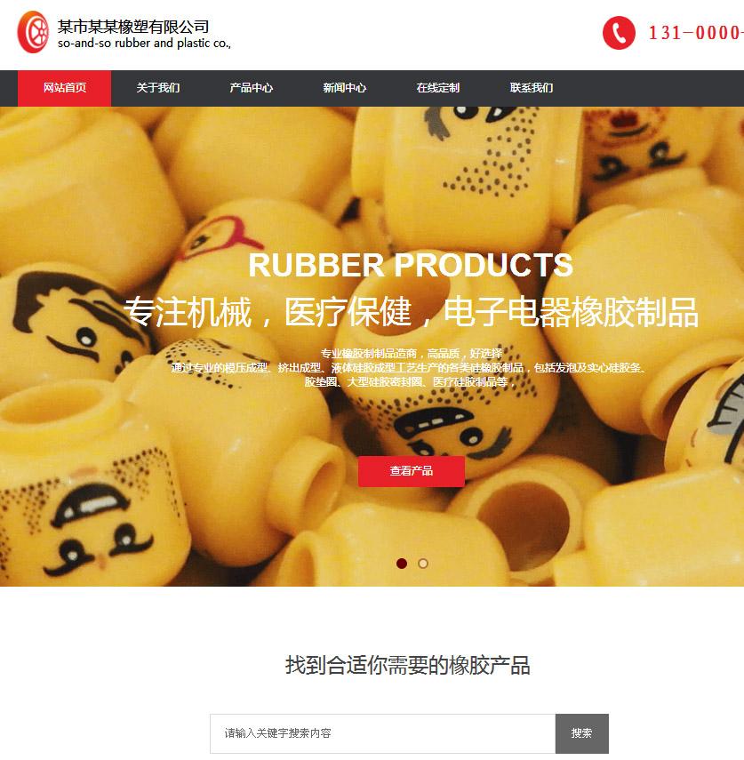 橡胶企业官网(ID005)