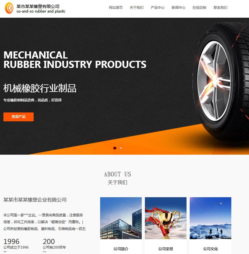 橡胶企业官网(ID006)