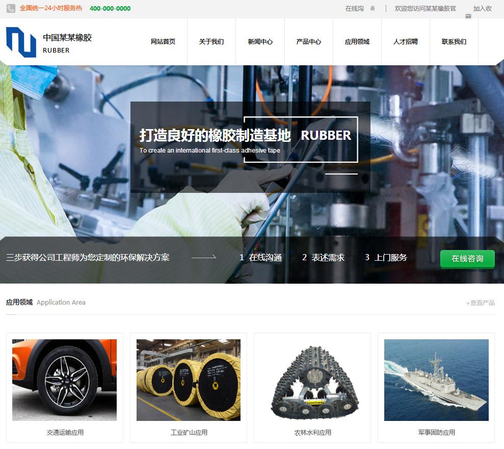 橡胶企业官网(ID007)