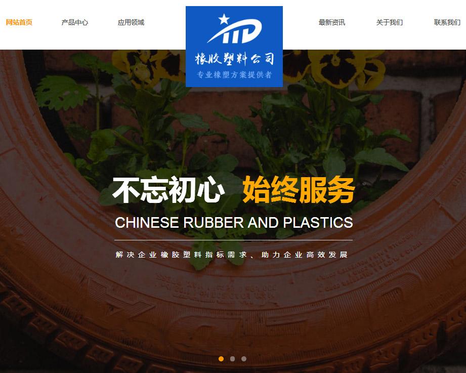 橡胶企业官网(ID008)